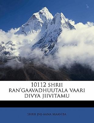 10112 Shrii Ran'gaavadhuutala Vaari Divya Jiivitamu by Maan'ba, Shrii Jnj [Paperback]